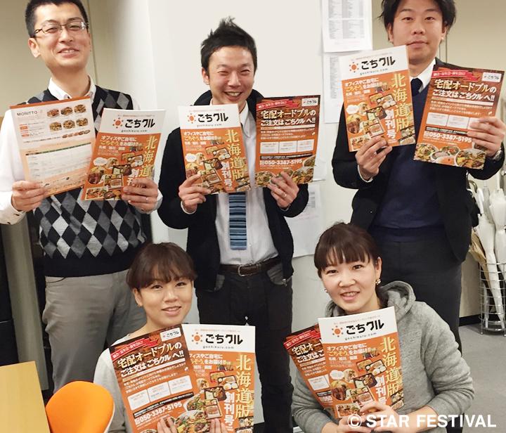 ごちクル北海道版創刊